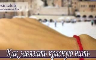 Красная нитка на запястье: что это значит, как правильно завязывать на руке, что говорить, для чего в православии, от сглаза, порчи. Значение оберега