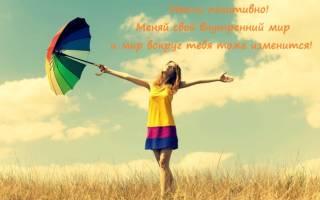 Позитивные мысли для поднятия настроения со смыслом в картинках для женщин, мужчины. Цитаты и фразы